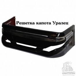 Решетка радиатора Уралец