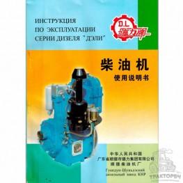 """Каталог """"Дизельный двигатель DL190-12/DLH195/DLH1100"""""""
