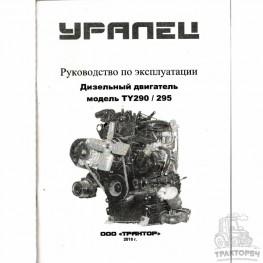 """Каталог """"Дизельный двигатель модель TY290/295"""""""