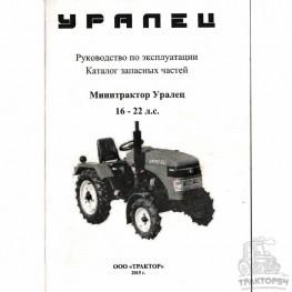 """Каталог """"Минитрактор Уралец 16-22 л.с."""""""