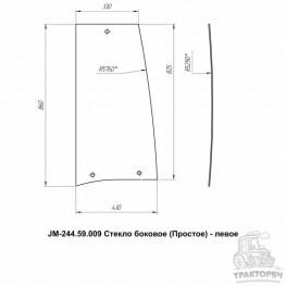 Стекло боковое левое кабинное JM-244 Kmg (Простое) 861х430